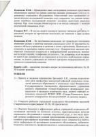 protokol-05