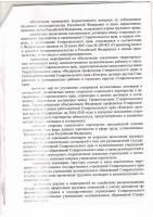 protokol-09