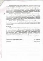 protokol-13