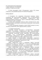 prikaz433-1