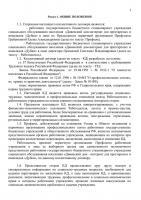 koldogovor 2019-03