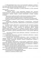 koldogovor 2019-04