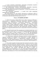 koldogovor 2019-06