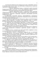 koldogovor 2019-11