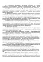 koldogovor 2019-13