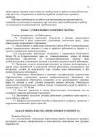 koldogovor 2019-14