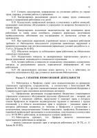 koldogovor 2019-16