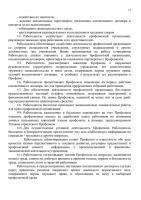 koldogovor 2019-17