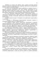 koldogovor 2019-18