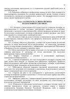 koldogovor 2019-19